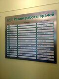 Информаицонный стенд для медицинского центра