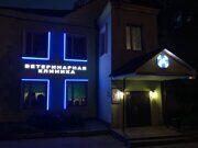 буквы и светодиодная подсветка Крест для ветеринарной клиники