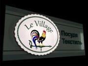вывеска из композита с объемным световым логотипом и буквами из акрилового стекла