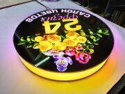 лайтбокс Цветы с разноцветкой подсветкой