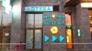 объемные цельноклеенные буквы с лицевым свечением для Аптеки. Были разработаны: идея и рекламная концепция. Гришина</p> <p><img alt=